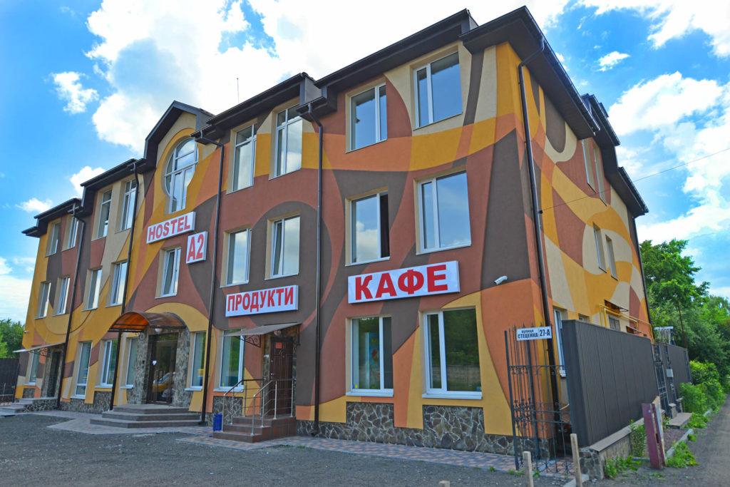 Хостел А2 Киев